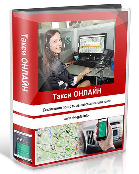 "Программа ""Такси ОНЛАЙН"" для автоматизации работы такси."