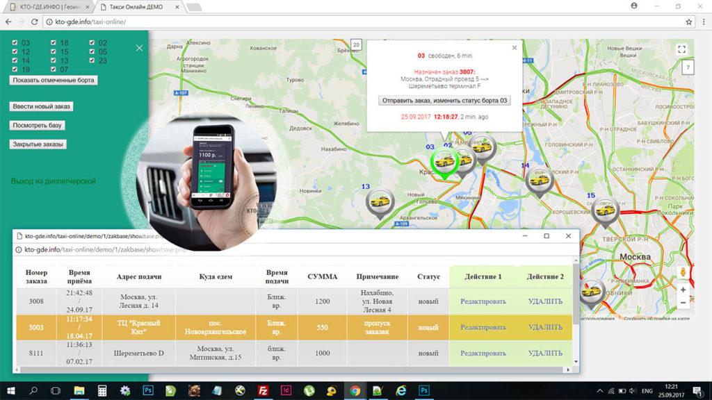 Такси ОНЛАЙН - программа автоматизации такси без вложений в оборудование