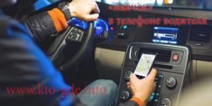 """Водитель включает """"маячок"""" в своем телефоне и его перемещения видны диспетчеру без установки и применения трекеров ГЛОНАСС и GPS."""