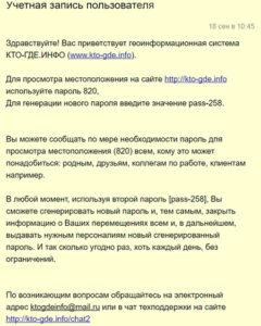 Письмо с параметрами входа в систему мониторига и геолокации kto-gde.info приходит владельцу аккаунта на электронную почту.