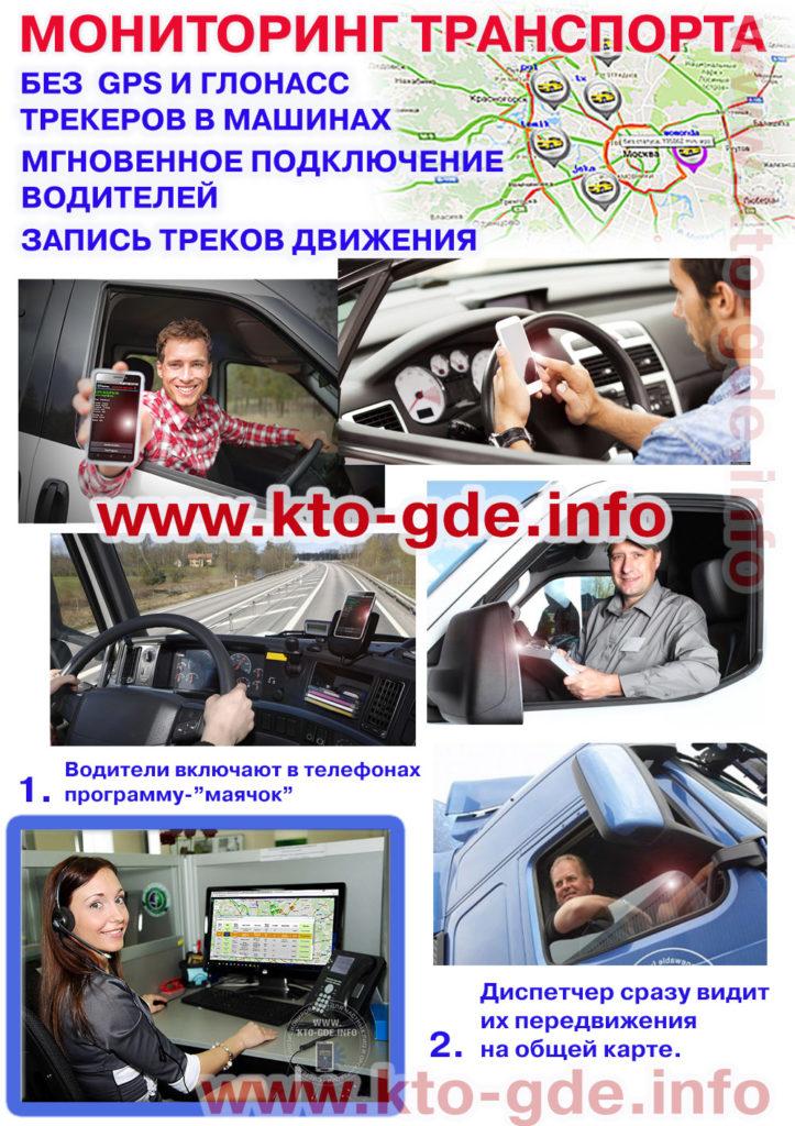 Мониторинг транспорта по сотовым телефонам водителей. Отслеживание перемещений без покупки gps и глонасс трекеров.