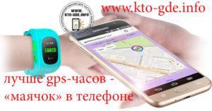 """Мобильный телефон с """"маячком"""" определяет местоположение абонента в большинстве случаев точнее, чем gps-часы."""