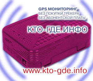 GPS маяк работает не так часто, как трекер - обычно определение и отправка головной программе координат происходит несколько раз в сутки или еще реже. Поэтому энергопортебление маяка минимально и ему не требуется внешний источник питания.