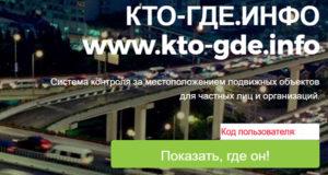 бесплатный gps трекер для андроид КТО-ГДЕ.ИНФО