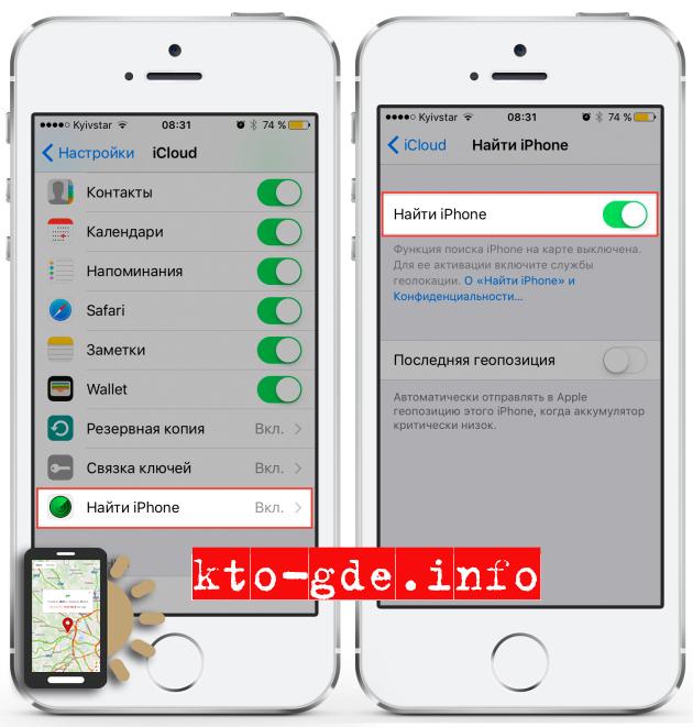 """Программа """"найти айфон"""" не показывает положение телефона, если он выключен."""